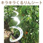 鳥よけ 鳥対策 家庭菜園 野菜作り キラキラくるりんシート
