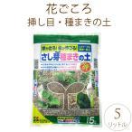 培養土 園芸用土 種まき 専用土 花ごころ 挿し目・種まきの土 5リットル 3個セット