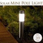 ガーデンライト 屋外 LED 庭 明かり 足元ソーラーライト ステンレス ミニポール