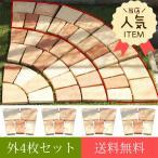 庭 敷石 ガーデン タイル 石畳 サークルストーン ラスクサークル 扇形 アウター C 4枚セット
