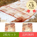 敷石 北欧 庭 ラスクスクエア 2枚セット / 石畳 タイル コンクリート 平板 レンガ