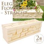 花壇 レンガ ブロック ガーデニング 仕切り 土留め 置くだけ 王宮花壇ブロック ストレート 2個セット