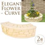 花壇 レンガ ブロック ガーデニング 仕切り 土留め 置くだけ 王宮花壇ブロック カーブ 2個セット
