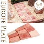 庭 敷石 サークルストーン ガーデン タイル 石畳 ヨーロピアンプレート アウター 45×34×3 4個セット