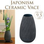 和風陶器花瓶 秘境の地 大  花瓶 生け花 フラワーベース 変わった形 花器