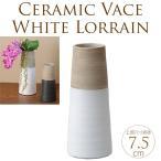 陶器鉢 白 おしゃれ 花瓶 北欧 フラワーベース ツートン陶器花瓶 白富士 S