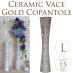 花瓶 大きな 長い 花器 生け花 フラワーベース 煙突型 和風花器 金 L