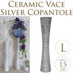 花瓶 大きな 長い 花器 生け花 フラワーベース 煙突型 和風花器 銀 L