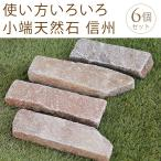 庭 敷石 坪庭 花壇 庭園 使い方いろいろ小端天然石 信州 6個セット