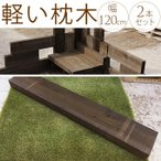 国産ガーデン枕木 120cm 2本セット / ガーデニング 花壇 ウッドステップ 土留 木製