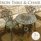 ガーデンテーブル セット チェア 青銅色 アルミ鋳造ガーデンテーブル 3点セット