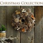 クリスマス 飾り 天然 リース 手作り 木の実たくさんクリスマスリース 25cm