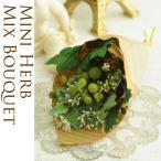 造花 インテリア フラワー 室内 人工花 アートフラワー 鮮やかな緑 ミニハーブミックスブーケ
