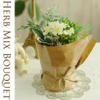 造花 インテリア フラワー 室内 人工花 アートフラワー 白いお花が際立つ ハーブミックスブーケ