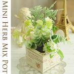 造花 インテリア フラワー 室内 人工花 アートフラワー 爽快なグリーン ミニハーブミックスポット
