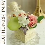 Yahoo!ガーデン用品屋さん色彩豊富な ミニフレンチスタイルポット