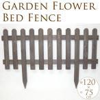 花壇 仕切り 柵 大きい ウッド 大型 木製花壇フェンス トール