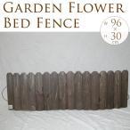 花壇 柵 フェンス 仕切り 囲い 連結木板花壇柵 大