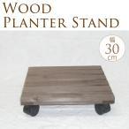 花台 車輪つき プランタースタンド キャリー 木製鉢置き 角型キャスター付 30×30cm