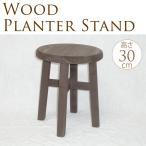 フラワーチェア ウッド プランター台 小さい 木製花台スツール