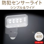 センサーライト コンセント式 自動点灯 家庭用 防犯ライト 人感センサー シンプルワイドタイプ 5W 1灯
