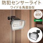 センサーライト 電池式 自動点灯 家庭用 防犯ライト 人感センサー フリーアーム式 ワイドタイプ 4.5W 1灯