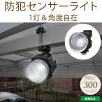 センサーライト 電池式 自動点灯 家庭用 防犯ライト フリーアーム式 3.5W 1灯