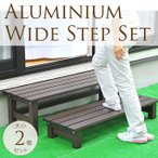 アルミ踏み台 お庭に簡単出入り アルミステップ ワイドサイズ  掃き出し窓 ステップ 庭 階段 屋外 ベランダ