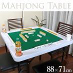 雀卓 家庭用 マージャン テーブル あそび 自宅で楽しむ 麻雀テーブル&麻雀パイセット