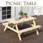 屋外 ガーデンテーブル おしゃれ ベランダ ウッドテーブル キャンプ場 北米木製ピクニックテーブル