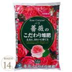 バラ 栽培 専用 根を守る 根張りがよくなる 保肥力 強くなる バラ専用 薔薇のこだわり堆肥 14L