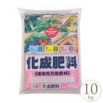 肥料 植物 育成 元気に 育てる 花 木 化成肥料 10kg