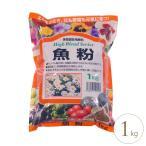肥料 植物 育成 元気に 育てる 花 木 魚粉 1kg