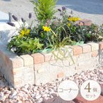 花壇 レンガ 仕切り コンクリート 土留め ガーデニング 簡単 置くだけ 囲い 欧風 花壇ブロック 南フランスの街並み コーナー 4個セット