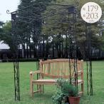 ガーデンアーチ アイアン パーゴラ キット 日陰を作る マウンテン 高さ2m  ローズアーチ おしゃれ バラアーチ