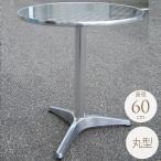 ガーデンテーブル アルミ 円形 直径60cm  屋外 テーブル 丸 おしゃれ 業務用 カフェ ベランダ シンプル