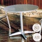 ガーデンテーブル アルミ 円形 直径80cm  屋外 テーブル 丸 おしゃれ 業務用 カフェ ベランダ シンプル
