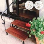 木製 2段 ステップ 掃き出し窓 優雅な手すり付き  掃き出し窓 ステップ 庭 階段 屋外 踏み台 ベランダ