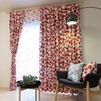 オーダーカーテン Plune 大きな木の実 遮光2級 W100cm×H60〜140cm 北欧 デザイン