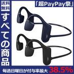 最新型 骨伝導イヤホン 自動ペアリング両耳通話 IPX4防水 音量調整 ハンズフリー通話対応 ワイヤレス マイク付きヘッドホン 耳掛け式