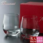 バカラ グラス 結婚祝い ペア 名入れ グラスセット シャトーバカラSセット 300ml 2個 2客 セット 2809867 Baccarat 食器 ガラス プレゼント