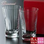 バカラ グラス 結婚祝い ペア 名入れ グラスセット ミルニュイ ハイボールセット 350ml 2個 2客 セット 2105761 Baccarat 食器 ガラス タンブラー プレゼント