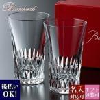 バカラ グラス 結婚祝い ペア 名入れ グラスセット ジャパン ヴィータセット 175ml 2個 2客 セット 2812770 Baccarat 食器 ガラス タンブラー プレゼント