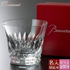 名入れ バカラ グラス 2021 限定 ロックグラス タンブラー イヤータンブラー 食器 ガラス ティアラ 1客 新品 新作 ブランド ギフト プレゼント