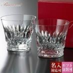 名入れ バカラ グラス 2021 限定 ペア セット ロックグラス タンブラー イヤータンブラー 食器 ガラス ティアラ 2客 新品 新作 ブランド ギフト プレゼント
