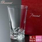 バカラ Baccarat 名入れ 食器 コップ グラス ジャパン ブラーヴァ 1客 ガラス クリスタル