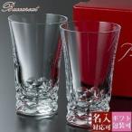 バカラ Baccarat 名入れ 食器 コップ グラス ジャパン ブラーヴァ 2客 ペア セット ガラス クリスタル