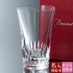 バカラ グラス2021 結婚祝い プレゼント 食器 名入れ コップ グラス ジャパン ティアラ 1客 単品 1個 新作 2814271U Baccarat ガラス クリスタル 敬老の日 孫