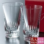 バカラ Baccarat 名入れ 食器 コップ グラス ジャパン ティアラ 2客 セット ペア 2個 2021 新作 2814271U ガラス クリスタル