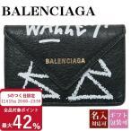 名入れ バレンシアガ 財布 三つ折り財布 ミニ財布 BALENCIAGA ちび財布コンパクト財布 プレゼント 刻印